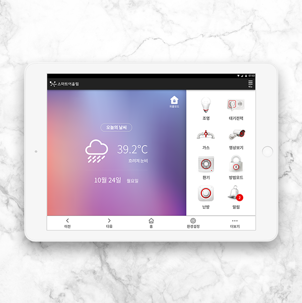 금호 스마트 어울림 App